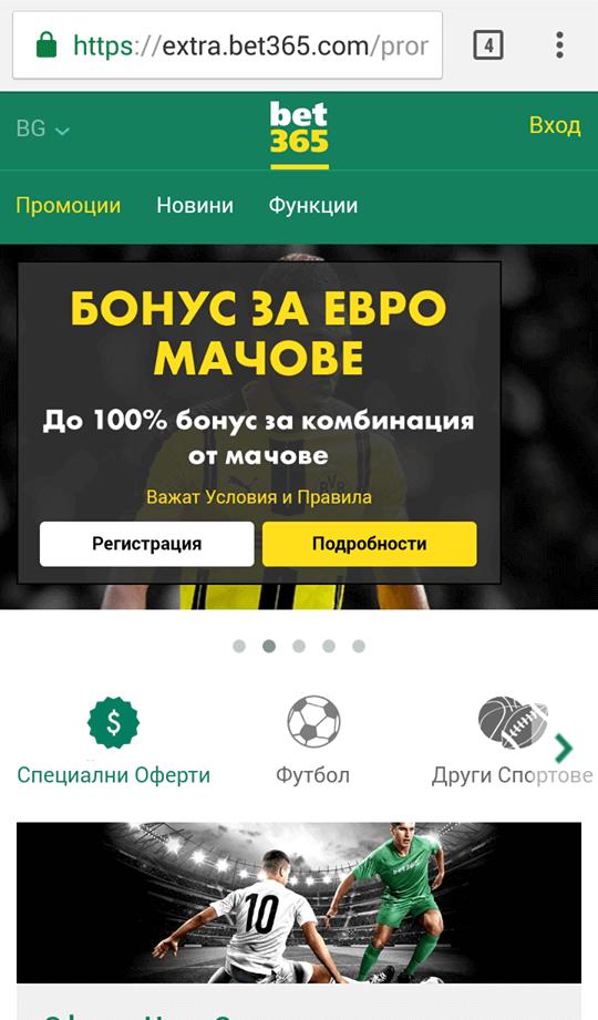 Бонуси в bet365 - стартови бонуси 100%