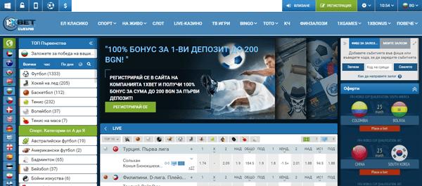 Дизайн на 1xBet - онлайн залози за футболни първенства