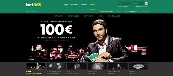покер в bet365 - онлайн залагания и казино игри