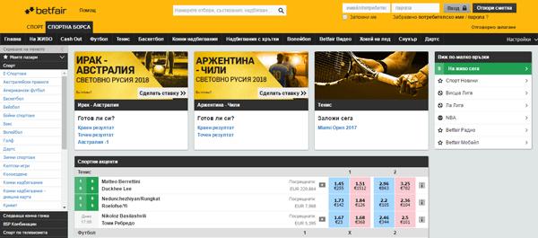 Спортна борса в Betfair - залози в интернет
