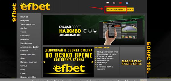 Регистрация в efbet - онлайн залози